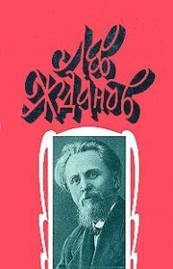 Том 5. Цесаревич Константин