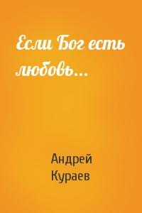 Если Бог есть любовь...