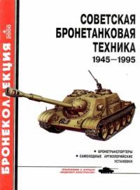 Советская бронетанковая техника, 1945–1995. Часть 2