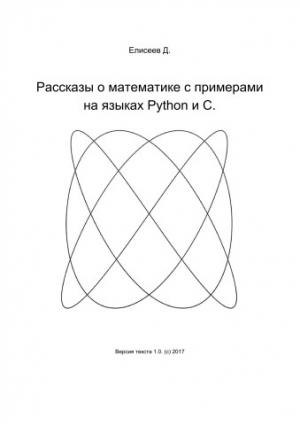 Рассказы о математике с примерами на языках Python и C