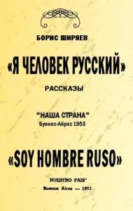 Я — человек русский