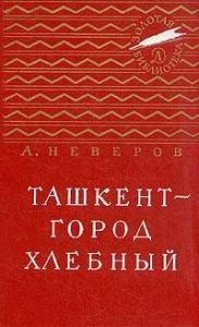 Александр Неверов - Ташкент - город хлебный
