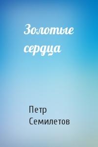 Петр Семилетов - Золотые сердца