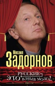 Русские — это взрыв мозга!