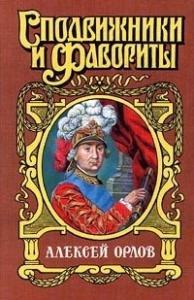 А. Г. Орлов-Чесменский