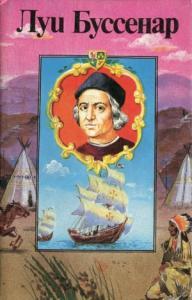 Луи Буссенар - Приключения знаменитых первопроходцев. Америка