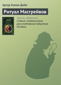 Ритуал Масгрейвов