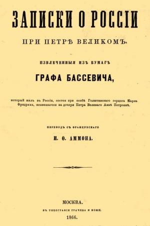 Записки о России при Петре Великом, извлеченные из бумаг графа Бассевича