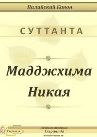 Мадджхима Никая