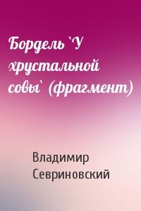 Бордель `У хрустальной совы` (фрагмент)