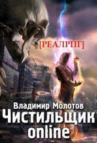 Владимир Молотов - Чистильщик online