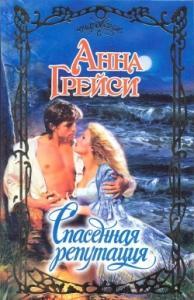 Анна Грейси - Спасенная репутация
