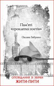 Пам'яті «проклятих поетів»