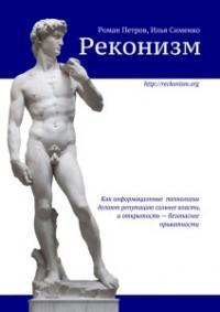 Роман Петров, Илья Сименко - Реконизм