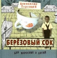 Александр Торопцев - Азовское море и река Рожайка (рассказы о детях)