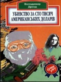 Владимир Григорьевич Дрозд - Усе - про секс