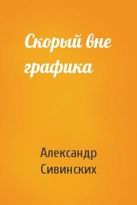 Александр Сивинских - Скорый вне графика
