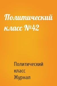 Политический класс №42