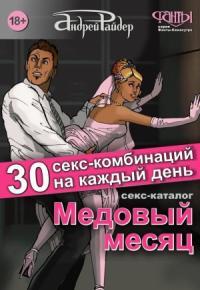 Секс-каталог «Медовый месяц». 30 секс-комбинаций на каждый день