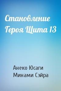 Становление Героя Щита 13