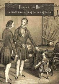 Генерал Том Пус и знаменитые карлы и карлицы