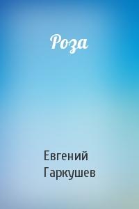 Евгений Гаркушев - Роза