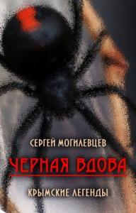 Черная Вдова. Крымские легенды