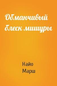 Найо Марш - Обманчивый блеск мишуры
