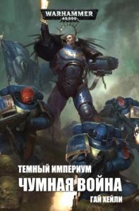 Темный Империум: Чумная война