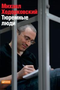 Тюремные люди