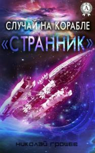 Случай на корабле «Странник» (СИ)