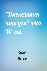 """Племянник чародея"" with W_cat"