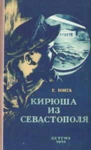 Евгений Юнга - Кирюша из Севастополя
