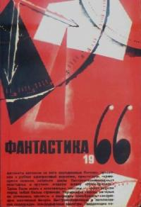 Фантастика 1966. Выпуск 2