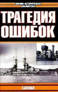 Морские битвы Первой мировой. Трагедия ошибок