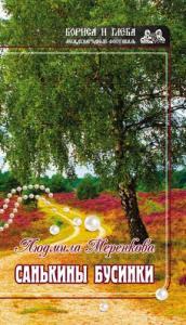 Санькины бусинки (сборник)