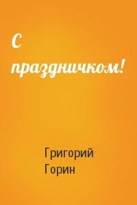 Григорий Горин - С праздничком!