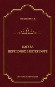 Пагуба. Переполох в Петербурге (сборник)