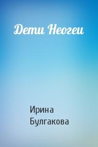 Ирина Булгакова - Дети Неогеи