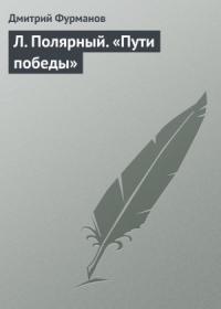 Л. Полярный. «Пути победы»