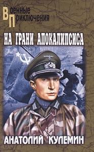 Анатолий Кулемин - На грани апокалипсиса