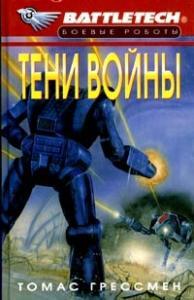 Томас Грессман - Сумерки Кланов-6: Тени войны