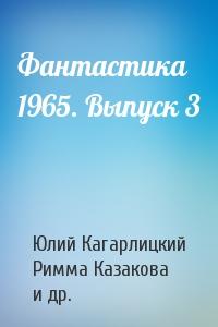 Фантастика 1965. Выпуск 3
