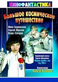Большое космическое  путешествие. киносценарий.