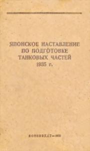 Японское наставление по подготовке танковых частей 1935 г.