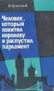 Человек, который похитил королеву и распустил парламент