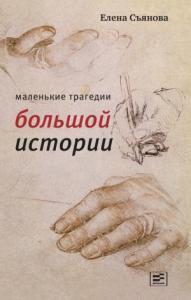 Елена Съянова - Маленькие трагедии большой истории