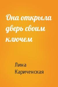 Лина Кариченская - Она открыла дверь своим ключем