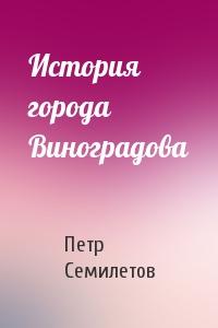 История города Виноградова