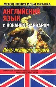 Английский язык с Конаном-варваром